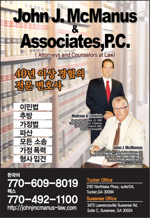 John J. McManus & Associates, PC Attorneys And Conselors At Law